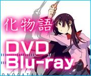化物語DVD&Blu-ray