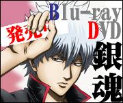 銀魂DVD&Blu-ray